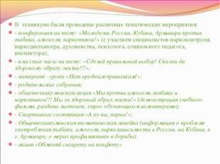 В техникуме были проведены различные тематические мероприятия: - конференция