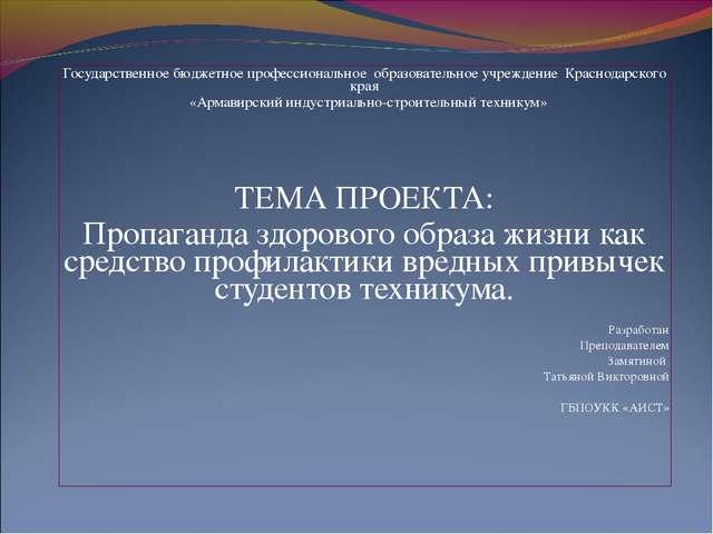 Государственное бюджетное профессиональное образовательное учреждение Краснод...