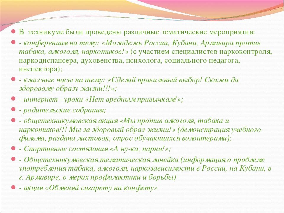 В техникуме были проведены различные тематические мероприятия: - конференция...