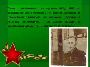 После увольнения из органов НКВД МВД по сокращению штата Исхаков У. А. работа