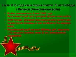 9 мая 2015 года наша страна отметит 70 лет Победы в Великой Отечественной во