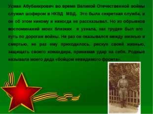 Усман Абубакирович во время Великой Отечественной войны служил шофером в НКВД