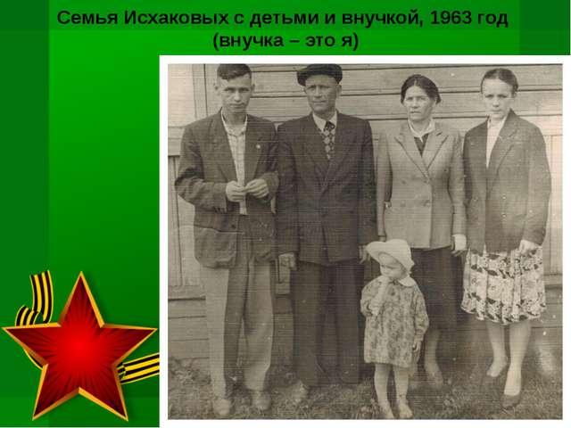 Семья Исхаковых с детьми и внучкой, 1963 год (внучка – это я)