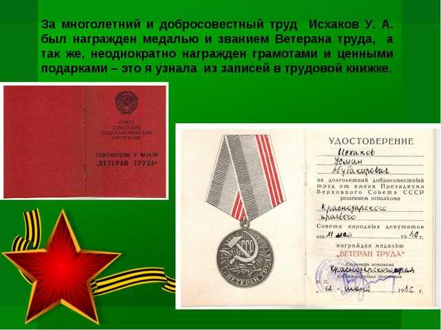 За многолетний и добросовестный труд Исхаков У. А. был награжден медалью и зв...