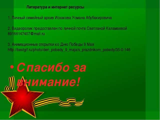 Литература и интернет ресурсы 1. Личный семейный архив Исхакова Усмана Абуба...