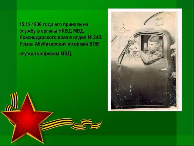 15.12.1936 года его приняли на службу в органы НКВД МВД Краснодарского края...