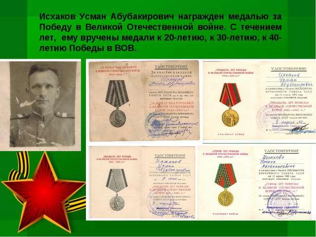 Исхаков Усман Абубакирович награжден медалью за Победу в Великой Отечественно...