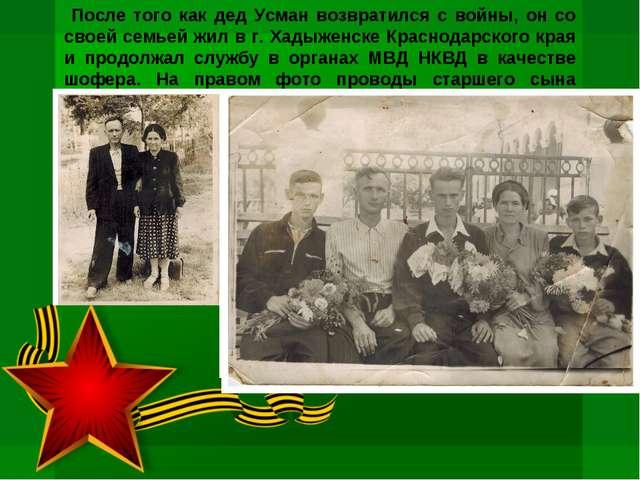 После того как дед Усман возвратился с войны, он со своей семьей жил в г. Ха...