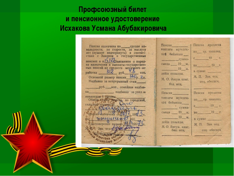 Профсоюзный билет и пенсионное удостоверение Исхакова Усмана Абубакировича
