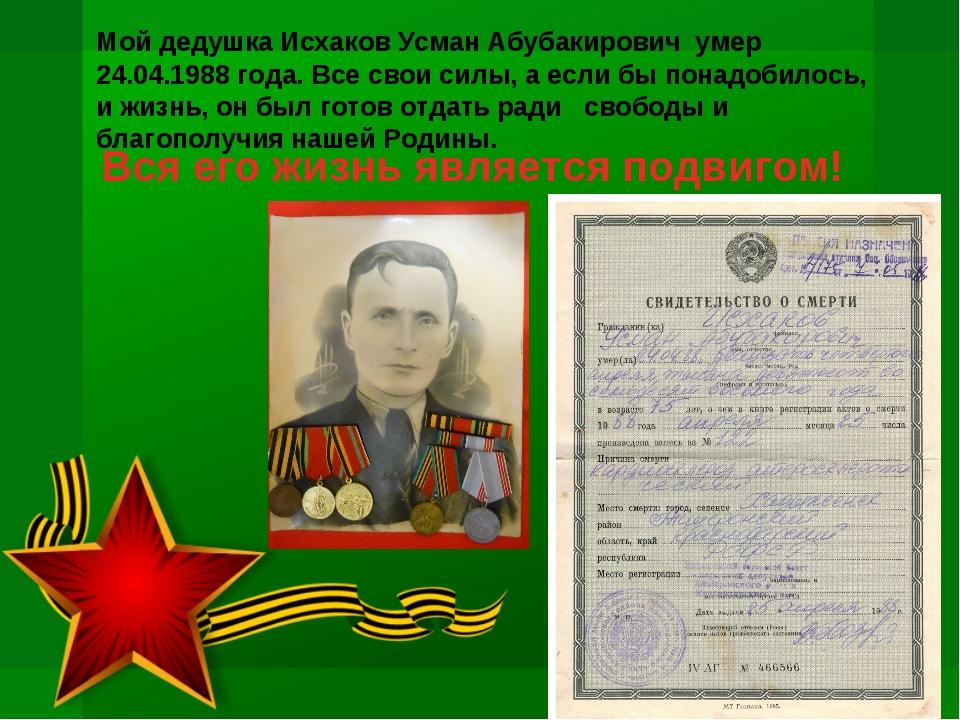Мой дедушка Исхаков Усман Абубакирович умер 24.04.1988 года. Все свои силы,...