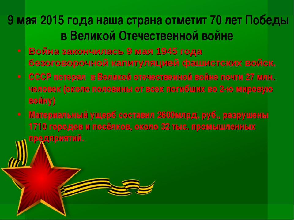 9 мая 2015 года наша страна отметит 70 лет Победы в Великой Отечественной во...