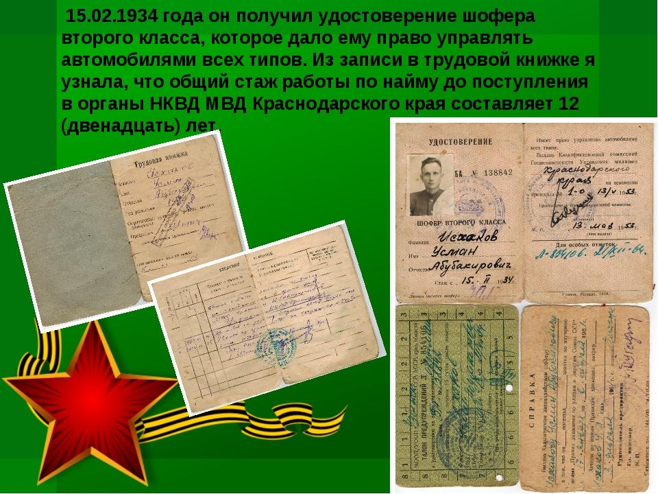 15.02.1934 года он получил удостоверение шофера второго класса, которое дало...