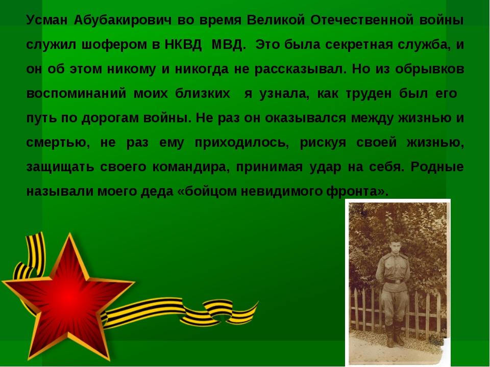 Усман Абубакирович во время Великой Отечественной войны служил шофером в НКВД...
