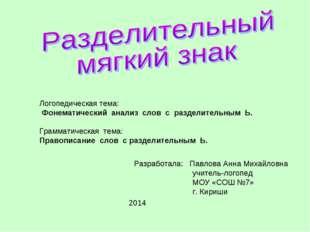 Разработала: Павлова Анна Михайловна учитель-логопед МОУ «СОШ №7» г. Кириши 2