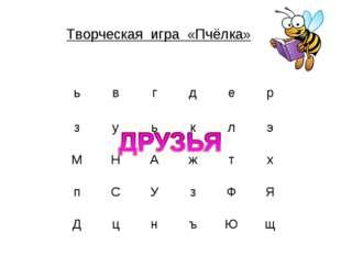 Творческая игра «Пчёлка» ьвгдер зуьклэ МНАжтх пСУзФЯ Дц