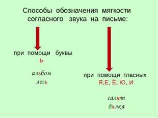 Способы обозначения мягкости согласного звука на письме: при помощи буквы Ь а