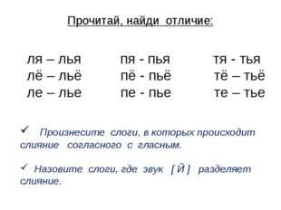 Прочитай, найди отличие: ля – лья пя - пья тя - тья лё – льё пё - пьё тё – ть