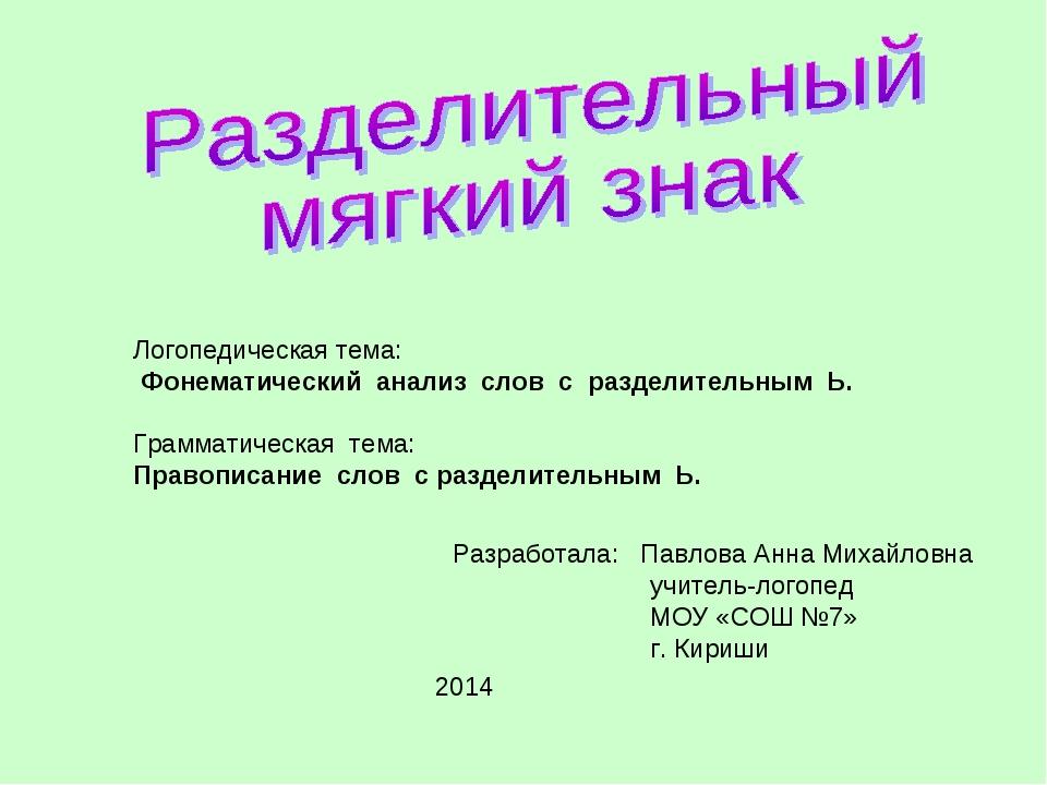 Разработала: Павлова Анна Михайловна учитель-логопед МОУ «СОШ №7» г. Кириши 2...