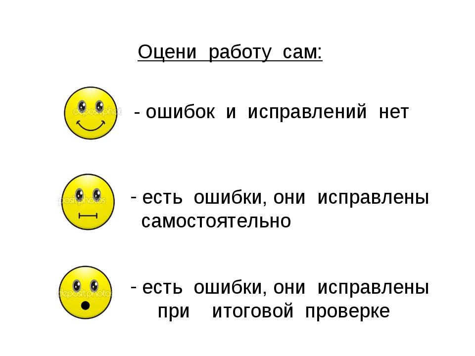 Оцени работу сам: - ошибок и исправлений нет есть ошибки, они исправлены само...