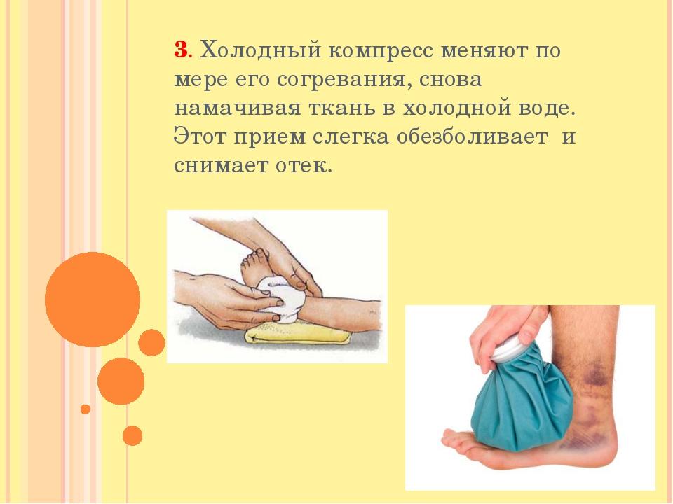 3. Холодный компресс меняют по мере его согревания, снова намачивая ткань в х...