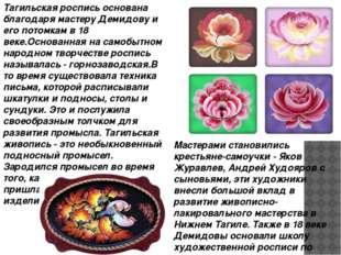 Тагильская роспись основана благодаря мастеру Демидову и его потомкам в 18 ве