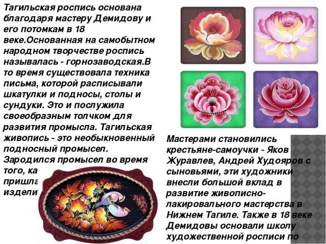 Тагильская роспись основана благодаря мастеру Демидову и его потомкам в 18 ве...