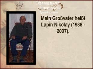 Mein Großvater heißt Lapin Nikolay (1936 - 2007).