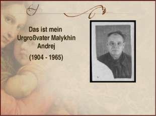 Das ist mein Urgroßvater Malykhin Andrej (1904 - 1965)