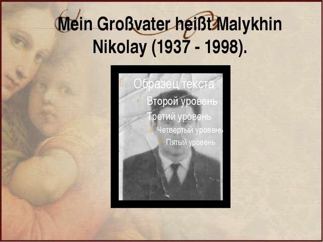 Mein Großvater heißt Malykhin Nikolay (1937 - 1998).