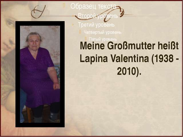 Meine Großmutter heißt Lapina Valentina (1938 - 2010).