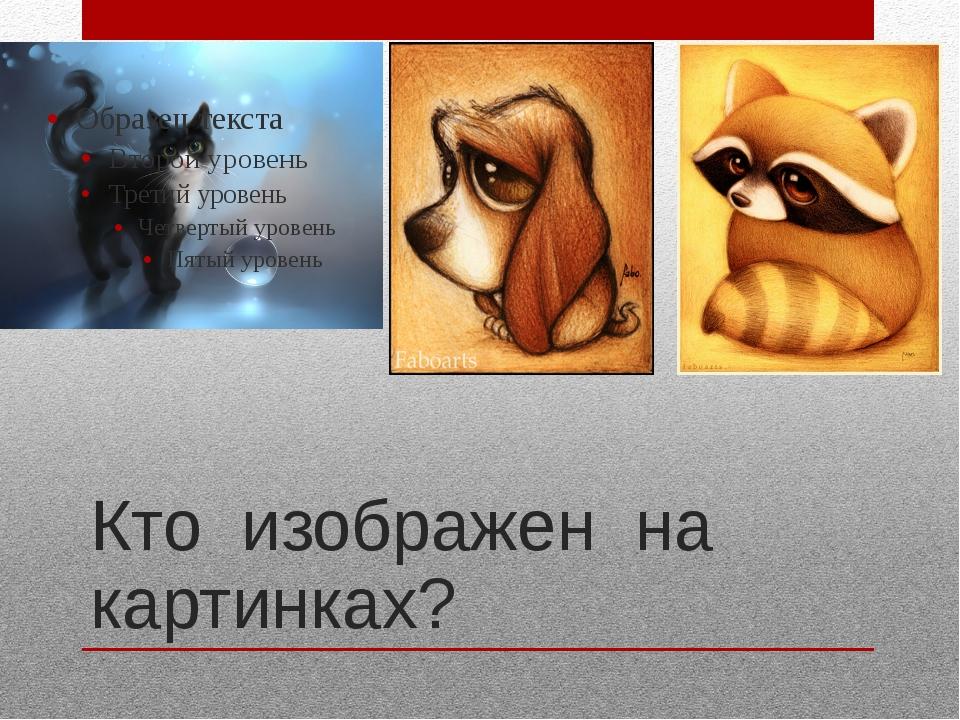 Кто изображен на картинках?
