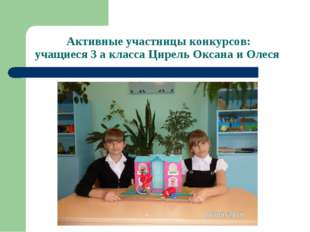 Активные участницы конкурсов: учащиеся 3 а класса Цирель Оксана и Олеся