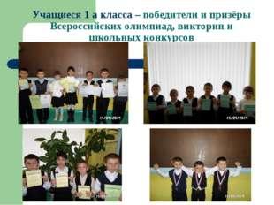 Учащиеся 1 а класса – победители и призёры Всероссийских олимпиад, викторин и