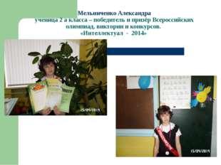Мельниченко Александра ученица 2 а класса – победитель и призёр Всероссийских