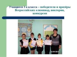 Учащиеся 3 а класса – победители и призёры Всероссийских олимпиад, викторин,