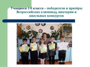 Учащиеся 3 б класса – победители и призёры Всероссийских олимпиад, викторин и