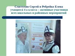 Сластухин Сергей и Ребрейко Елена учащиеся 4 а класса – активные участники вс