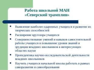 Работа школьной МАН «Северский трамплин» Выявление наиболее одаренных учащихс