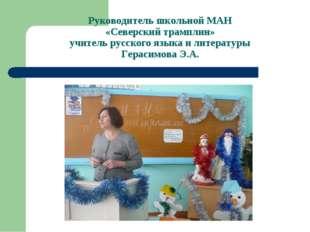 Руководитель школьной МАН «Северский трамплин» учитель русского языка и литер
