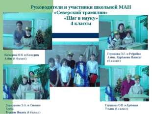 Руководители и участники школьной МАН «Северский трамплин» «Шаг в науку» 4 кл