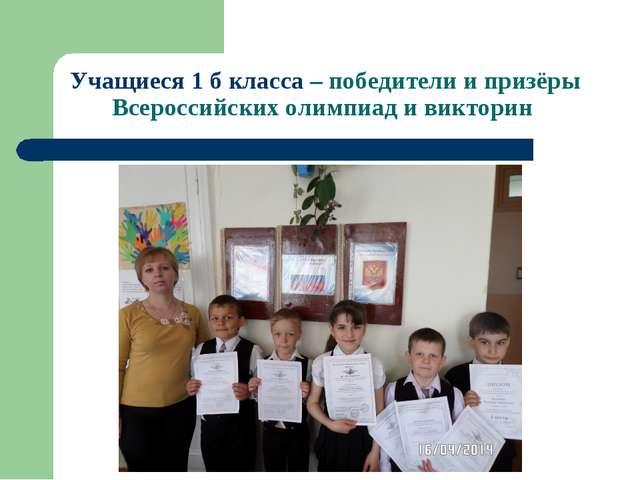 Учащиеся 1 б класса – победители и призёры Всероссийских олимпиад и викторин