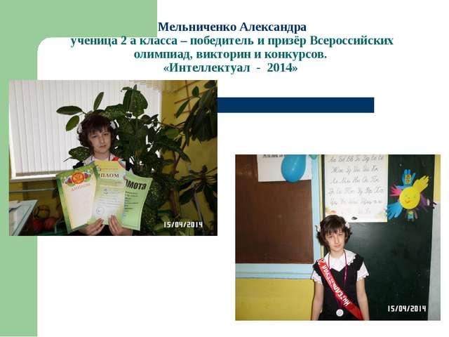 Мельниченко Александра ученица 2 а класса – победитель и призёр Всероссийских...