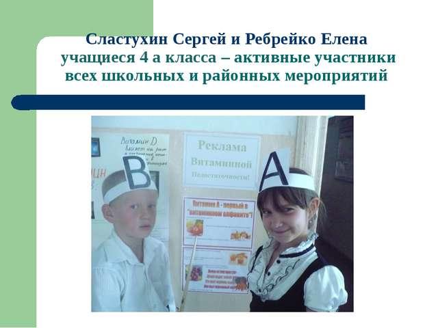 Сластухин Сергей и Ребрейко Елена учащиеся 4 а класса – активные участники вс...