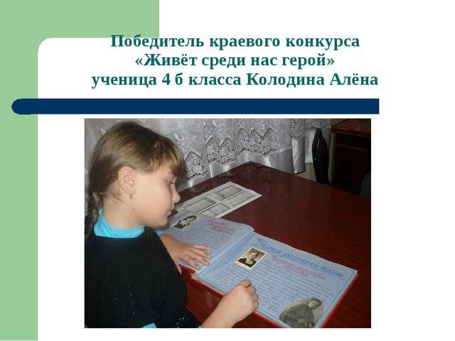Победитель краевого конкурса «Живёт среди нас герой» ученица 4 б класса Колод...