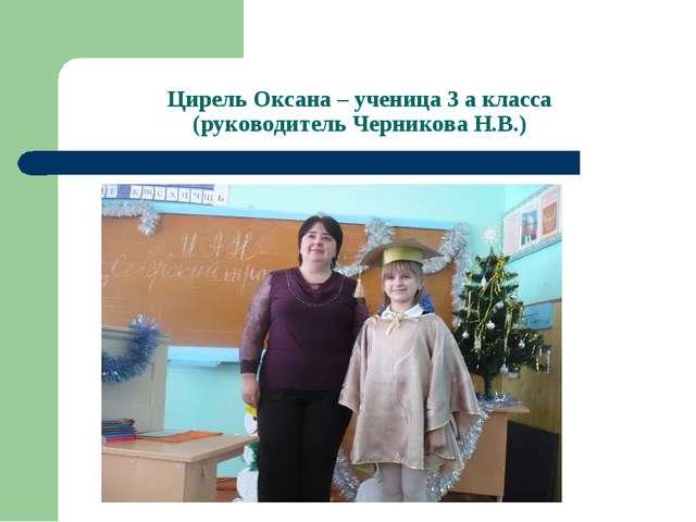 Цирель Оксана – ученица 3 а класса (руководитель Черникова Н.В.)