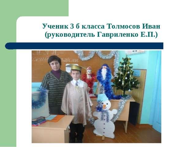 Ученик 3 б класса Толмосов Иван (руководитель Гавриленко Е.П.)