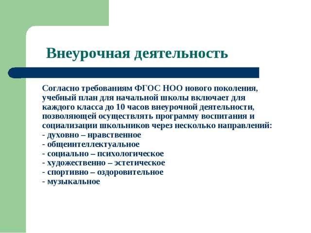 Внеурочная деятельность Согласно требованиям ФГОС НОО нового поколения, учеб...