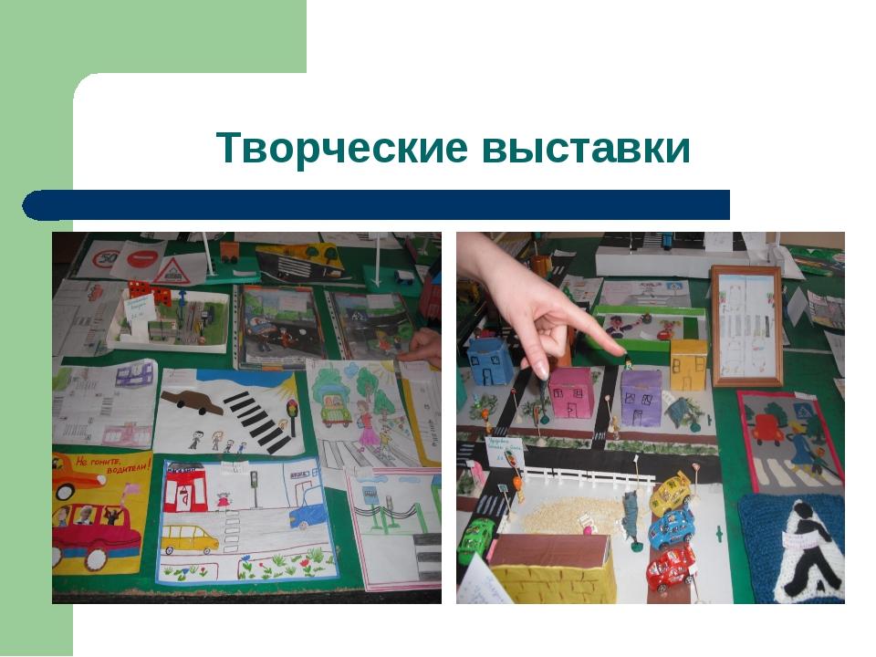 Творческие выставки