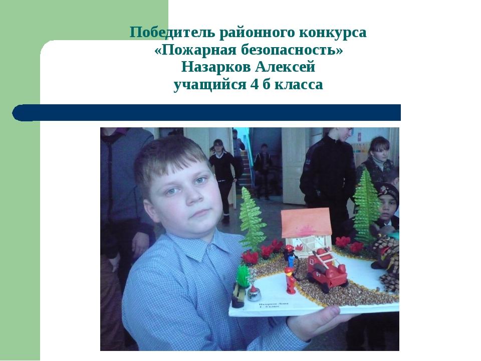 Победитель районного конкурса «Пожарная безопасность» Назарков Алексей учащий...