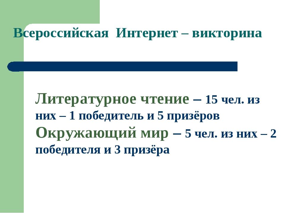 Всероссийская Интернет – викторина Литературное чтение – 15 чел. из них – 1 п...